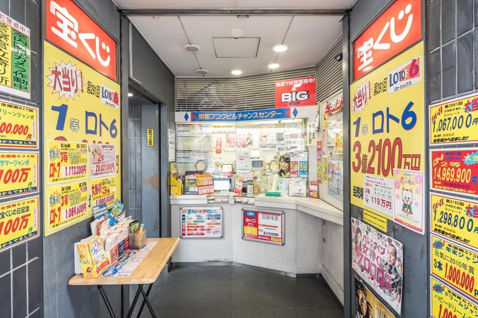 Kyoto Fukoku Bldg. Chance center