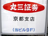 Marusan Securities