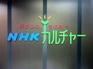 NHK Culture Center