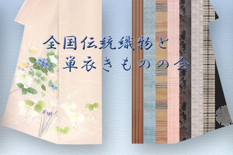 全国伝統織物と単衣きものの会